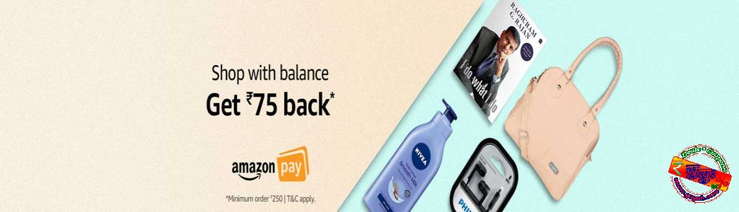 Amazon Rs.75 cashback offer-from 04 Jan to 15 Jan 18