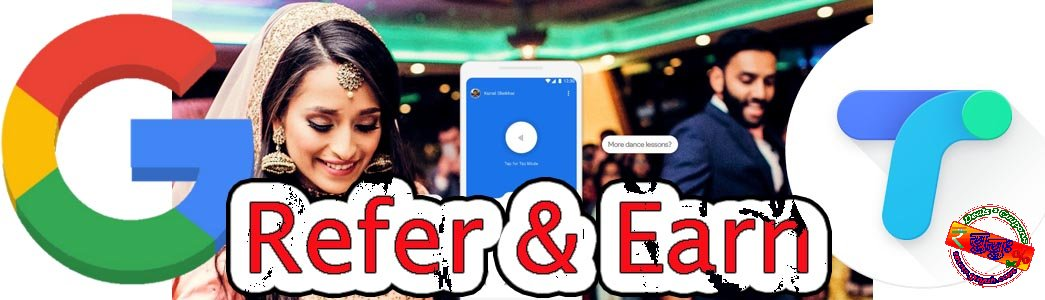 Google Pay - Tez App Refer and Earn-Unlimited earning potential