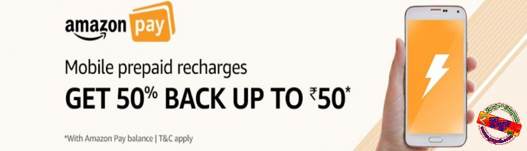 Get flat 50% cashback on Mobile Recharges on Amazon Pay